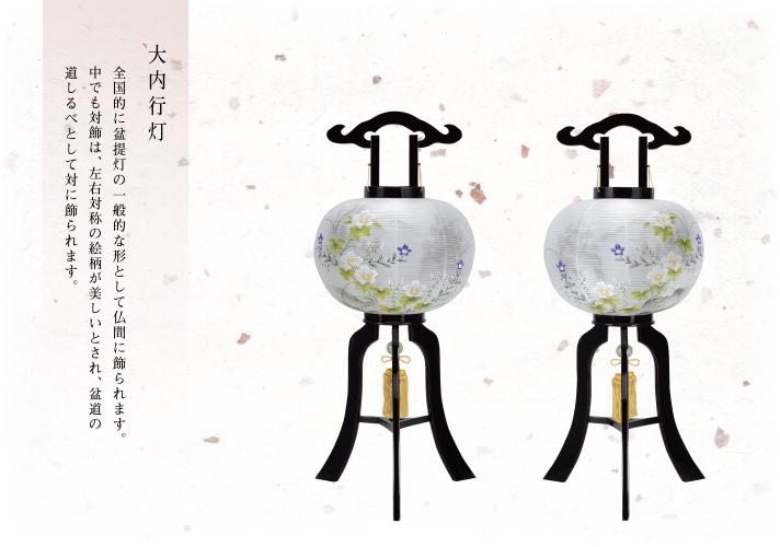 大内行灯 全国的に盆提灯の一般的な形として仏間に飾られます。中でも対飾は、左右対称の絵柄が美しいとされ、盆道の道しるべとして対に飾られます。