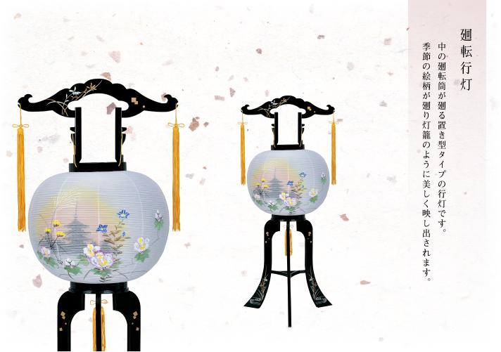 廻転行灯 中の廻転筒が廻る置き型タイプの行灯です。季節の絵柄が廻り灯籠のように美しく映し出されます。