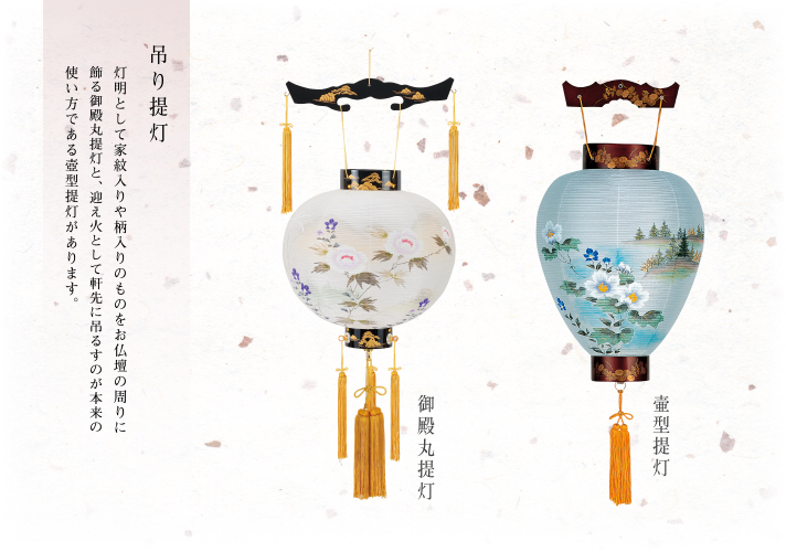 吊り提灯 灯明として家紋入りや柄入りのものをお仏壇の周りに飾る御殿丸提灯と、迎え火として軒先に吊るすのが本来の使い方である壺型提灯があります。