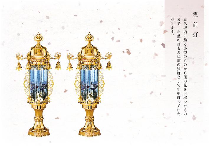 霊前灯 お仏壇内に飾る小型のものから蓮の花を形取ったものまで、お盆の後もお仏壇の装飾として年中飾っていただけます。