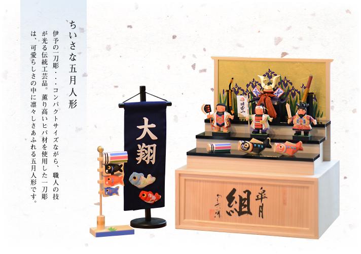 ちいさな五月人形 伊予の一刀彫・・・コンパクトサイズながら、職人の技が光る伝統工芸品。薫り高いヒバ材を使用した一刀彫は、可愛らしさの中に凛々しさあふれる五月人形です。