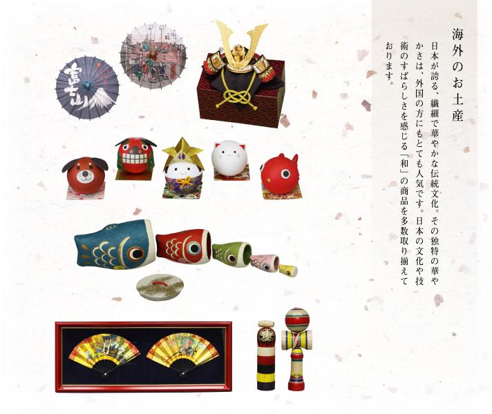 海外のお土産 日本が誇る、繊細で華やかな伝統文化。その独特の華やかさは、外国の方にもとても人気です。日本の文化や技術のすばらしさを感じる「和」の商品を多数取り揃えております。