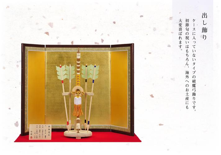 出し飾り ケースに入っていないタイプの破魔弓飾りです。初節句の祝いはもちろん、海外へのお土産にも大変喜ばれます。