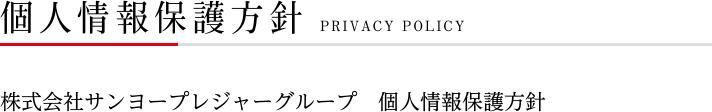 個人情報保護方針 PRIVACYPOLICY 株式会社サンヨープレジャーグループ 個人情報保護方針